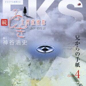 神谷浩史/続・ふしぎ工房症候群 Episode4 兄からの手紙 【CD】