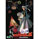 ルパン三世 カリオストロの城 【DVD】