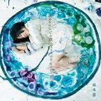 湯木慧/決めるのは今の僕、生きるのは明後日の僕ら 【CD】