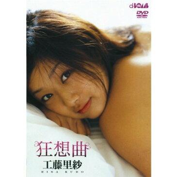 工藤里沙/狂想曲 【DVD】
