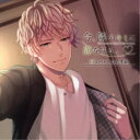 (ドラマCD)/今、隣のキミに恋をする。CASE5 白石千影 【CD】