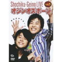 松竹芸能LIVE Vol.5 オジンオズボーン 育ちざかりボーイ 【DVD】