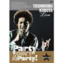 久保田利伸 /TOSHINOBU KUBOTA Live Party ain't A Party! TOUR 2012 通常版 【DVD】