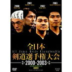 NHK DVD 全日本剣道選手権大会 2000-2003 [第48回-第51回大会] 総集編 【DVD】