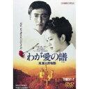 わが愛の譜 滝廉太郎物語 【DVD】