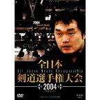NHK DVD 全日本剣道選手権大会 2004 [第52回大会] 【DVD】