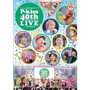 ポンキッキーズ/P-kies 40周年記念ライブ in お台場新大陸 【DVD】