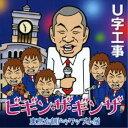 U字工事/ビギン・ザ・ギンザ 【CD】