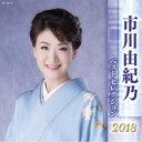 【送料無料】市川由紀乃/市川由紀乃 ベストセレクション2018 【CD】