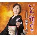 岡田しのぶ/いのち預けて C/W 珠州岬 【CD】