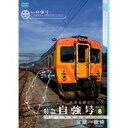 パシナコレクション 台湾国鉄シリーズ1 特急 自強号 PART8 【DVD】