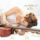 島かおり/さんずすまいる 【CD】