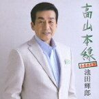 池田輝郎/高山本線/伊万里港 【CD】