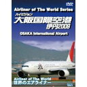 世界のエアライナー 伊丹空港 2009 【DVD】