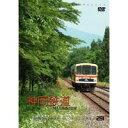 パシナコレクション 消えた鉄路の記録 神岡鉄道 【DVD】