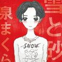 泉まくら/雪と砂 【CD】