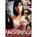 リベンジポルノ 【DVD】