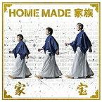 HOME MADE 家族/家宝 〜THE BEST OF HOME MADE 家族〜 【CD】