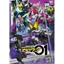 仮面ライダーゼロワン VOLUME 03 【DVD】