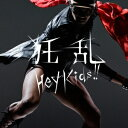THE ORAL CIGARETTES/狂乱 Hey Kids!!《通常盤》 【CD】