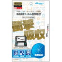 3DS Newニンテンドー2DS LL専用液晶保護フィルム衝撃吸収