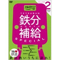 鉄分補給スペシャル2〜熱中時間 忙中 趣味あり〜 【DVD】