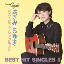 あさみちゆき/ベストヒット・シングルズII 【CD】
