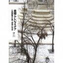 (V.A.)/素晴らしいアイデア 小西康陽の仕事1986-2018《完全生産限定盤》 (初回限定) 【CD】