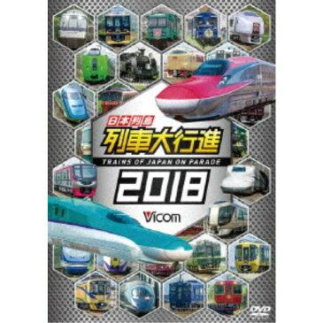 日本列島列車大行進2018 【DVD】