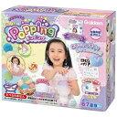 【送料無料】バスボムラボ ポッピング おもちゃ こども 子供 女の子 ままごと ごっこ 作る 6歳