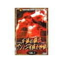 アントニオ猪木物語(2) 【DVD】