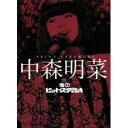 【送料無料】中森明菜 in 夜のヒットスタジオ 【DVD】