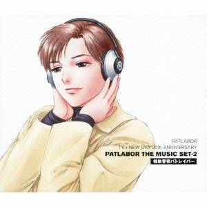 アニメソング, その他  PATLABOR TVNEW OVA 20th ANNIVERSARY PATLABOR THE MUSIC SET-2 CD