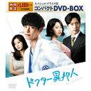 ドクター異邦人 スペシャルプライス版コンパクトDVD-BOX (期間限定) 【DVD】