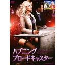 ハプニング・ブロードキャスター 【DVD】