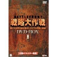 バトルフロント戦略大作戦 DVD-BOX1 【DVD】