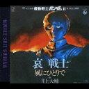 井上大輔/哀戦士/風にひとりで 【CD】