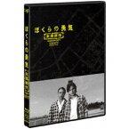 ぼくらの勇気 未満都市 2017 【Blu-ray】