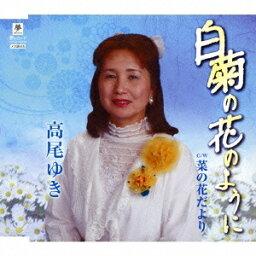 高尾ゆき/白菊の花のように C/W 菜の花だより 【CD】