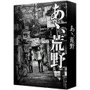 『あゝ、荒野』 特装版Blu-ray BOX 【Blu-ray】 - ハピネット・オンライン