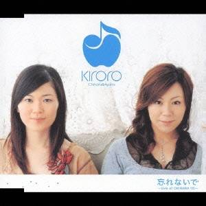 Kiroro/忘れないで 〜Live at OKINAWA '05〜 【CD】