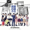 BEYOOOOONDS/眼鏡の男の子/ニッポンノD・N・A!/Go Waist《生産限定盤A》 (初回限定) 【CD+DVD】