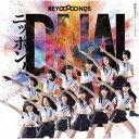 BEYOOOOONDS/眼鏡の男の子/ニッポンノD・N・A!/Go Waist《生産限定盤B》 (初回限定) 【CD+DVD】