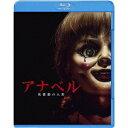 アナベル 死霊館の人形 【Blu-ray】