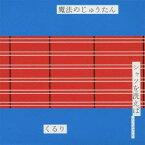 くるり/魔法のじゅうたん/シャツを洗えば ヴァージョン2(初回限定) 【CD+DVD】