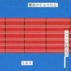くるり/魔法のじゅうたん/シャツを洗えば ヴァージョン2 【CD】