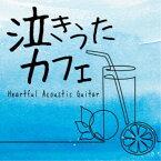 田中幹人/泣きうたカフェ ハートフル アコースティックギター 【CD】