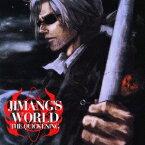 じまんぐ/じまんぐの世界〜胎動〜 【CD】