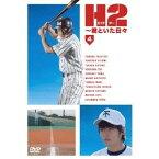 H2〜君といた日々 Vol.4 【DVD】