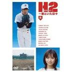 H2〜君といた日々 Vol.5 【DVD】